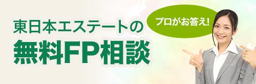 東日本エステートの無料FP相談